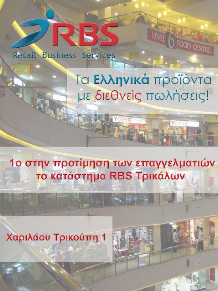 RBS Τρίκαλα
