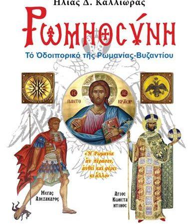 Αποτέλεσμα εικόνας για «Ρωμηοσύνη: Τὸ Ὁδοιπορικό τῆς Ρωμανίας-Βυζαντίου», Τὸ νέο συναρπαστικὸ βιβλίο τοῦ Ἠλία Δ. Καλλιώρα