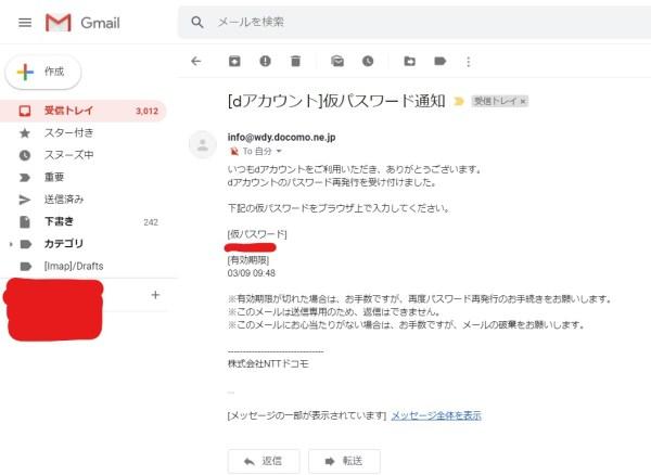 dアカウント仮パスワード送信画面