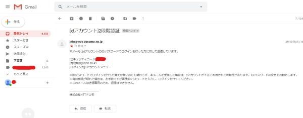 dアカウントセキュリティコード送信メール