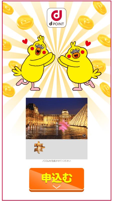 わいわいWi-Fiキャンペーンパズル画面