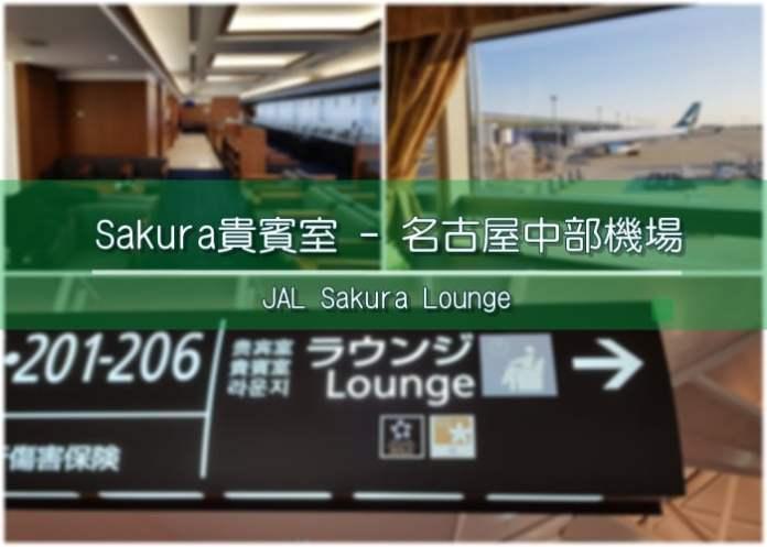 Sakura機場貴賓室