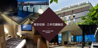 三井花園飯店