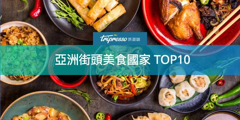 小吃為王!亞洲街頭美食國家TOP10,讓你看得口水直流~