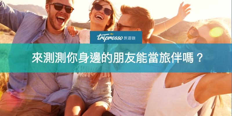 旅伴真的好重要!好旅伴的五大特點,你身邊有好旅伴嗎?