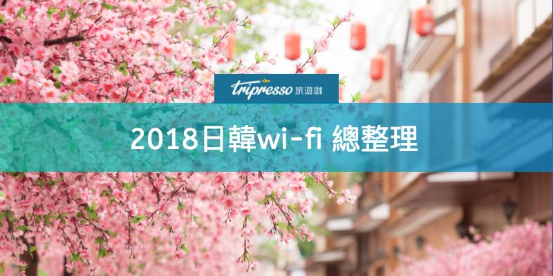2018日韓wi-fi 總整理!Wi-Fi分享器/國際漫遊/sim卡/價格/優缺點全攻略~