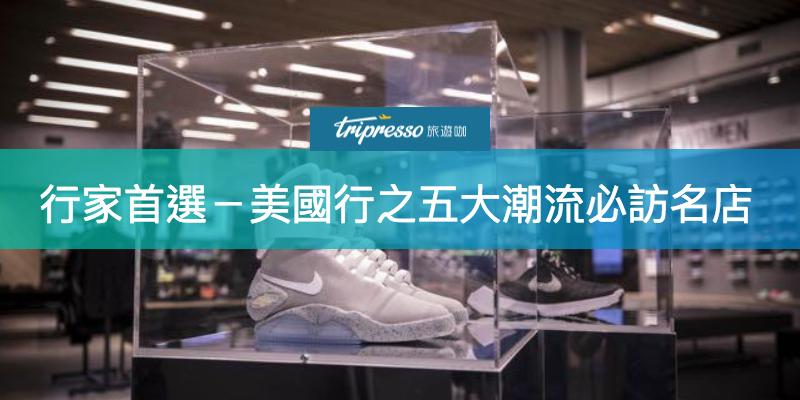 球鞋行家代購首選-美國行之五大潮流必訪名店