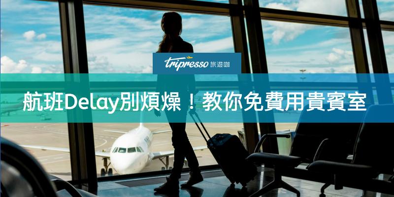 航班Delay別煩燥~簡單3步驟就能免費使用機場貴賓室!