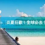 【全球十大絕美海島】夏天狂歡去~絕對讓你美哭的天堂假期!