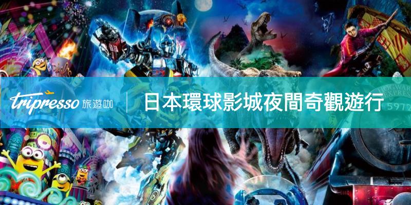闖進哈利波特、侏儸紀、小小兵世界… 日本環球影城 「夜間奇觀遊行」解禁公開