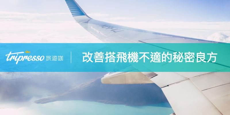 空中飛人養成班!改善搭 飛機 不適小教室,耳鳴、暈機、焦慮通通遠離你!