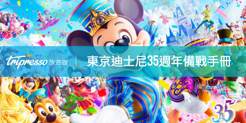 東京迪士尼 35週年慶備戰手冊!週邊商品、吃喝玩樂全攻略筆記來也~