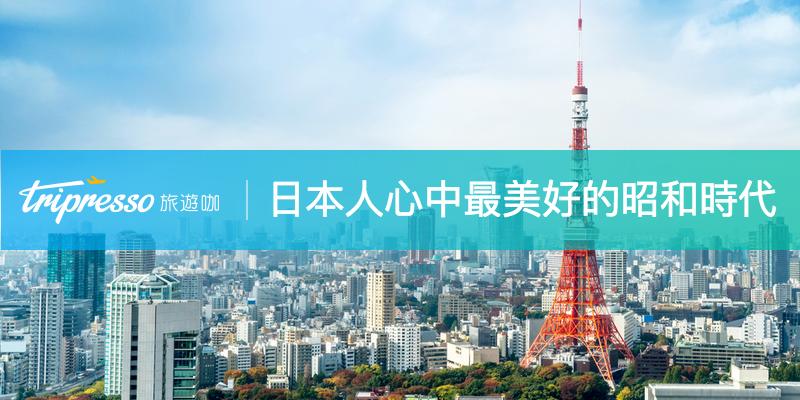 你所不了解的 日本東京 :日本人心中最美好的昭和時代