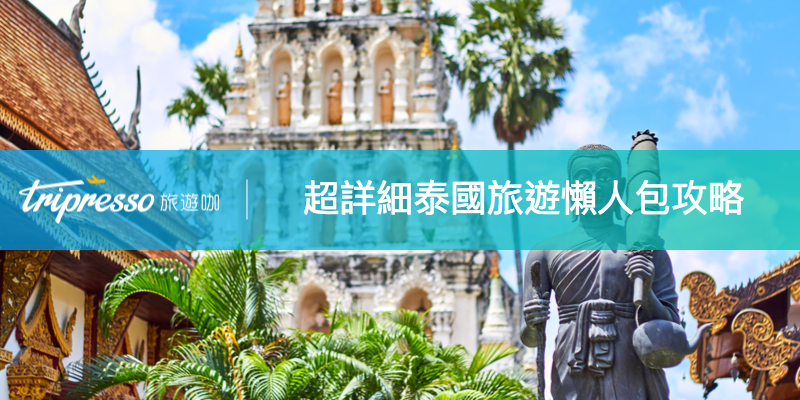 【泰好玩!】 泰國旅遊 超級懶人包,行前準備、必去景點通通有!