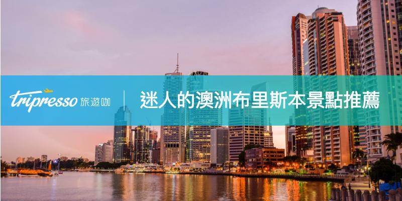 【藝術與探險】澳洲必訪城市:迷人的 布里斯本 景點推薦