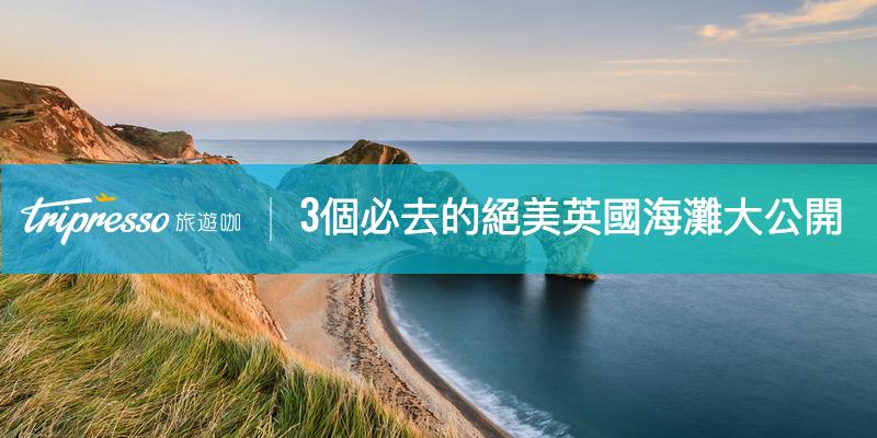 【 英國景點 推薦】稍縱即逝的英國夏天你準備好沒?3個絕美英國海灘