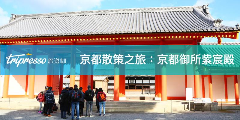 【 京都景點 】精選明治維新 150 年的散策之旅:京都御所紫宸殿