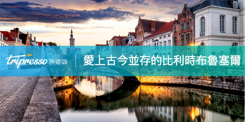 【比利時布魯塞爾】歐洲十字路口,布魯塞爾行前準備、景點、美食攻略