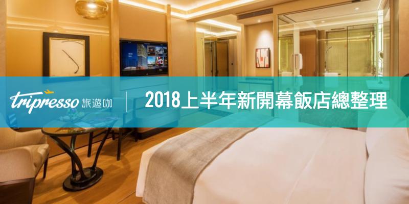 【 新開幕飯店 】出國度假奢華無上限,2018 上半年全球新開幕飯店總整理