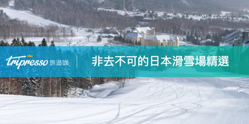 【 日本滑雪 】今年非去不可的日本滑雪場!精選11個日本滑雪推薦(下)