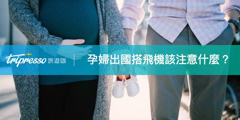 【 孕婦出國 】孕婦搭飛機該注意什麼?航空規定、行前準備通通告訴你