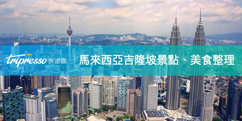 馬來西亞旅遊|精選吉隆坡景點、馬來西亞美食懶人包大公開