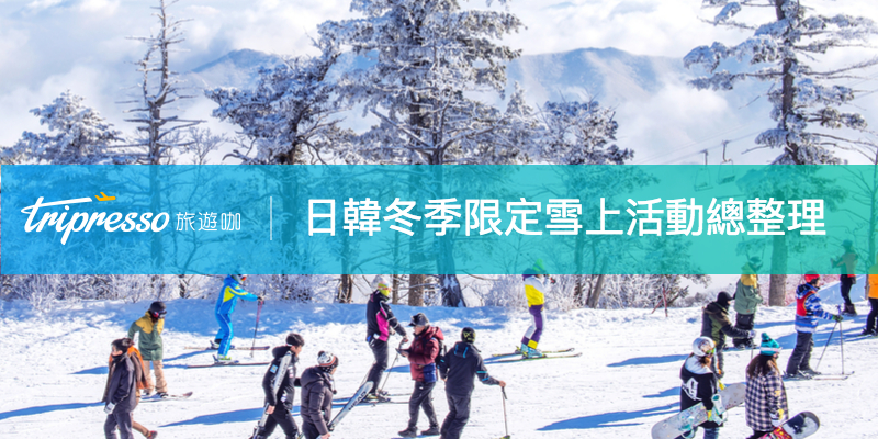 【日本韓國冬季限定】不會滑雪就玩雪!日韓雪橇、雪盆、冰釣活動大公開