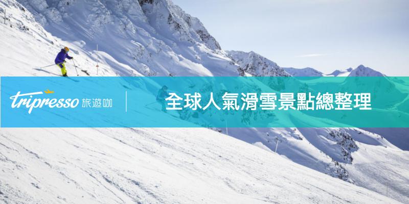 【全球滑雪】日韓滑雪場不夠看?來去歐美滑雪場走一遭!