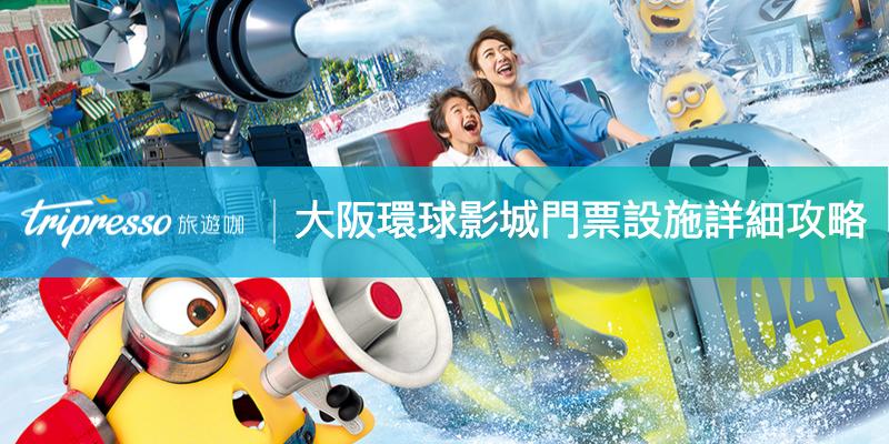 日本大阪環球影城門票、快速通關、期間限定設施懶人包看這篇!