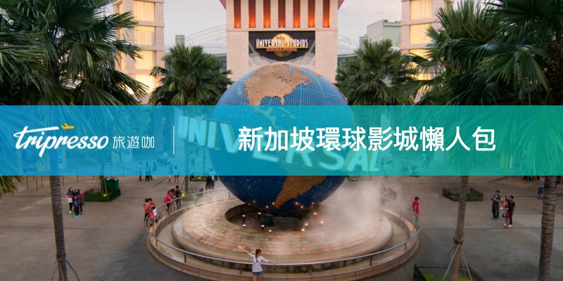 新加坡環球影城門票、設施、必買週邊商品及往返聖淘沙交通攻略