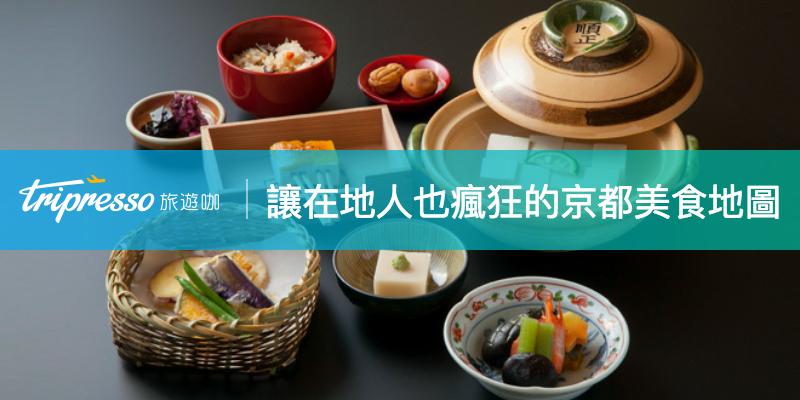 【京都美食地圖】讓在地人也瘋狂的日本四大美食精選,給你最道地的饗宴