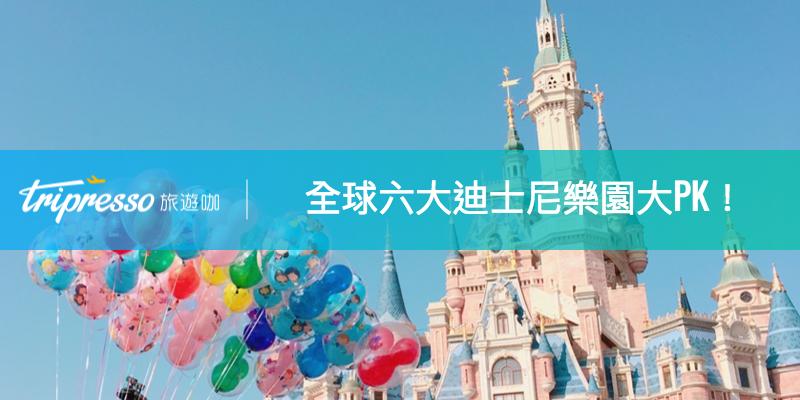 全球六大迪士尼樂園大PK!門票、獨家設施、必買商品、園區住宿總整理
