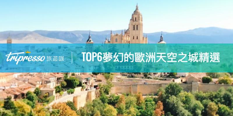 歐洲 天空之城 :雲霧繚繞的夢幻城堡!TOP6歐洲天空之城推薦
