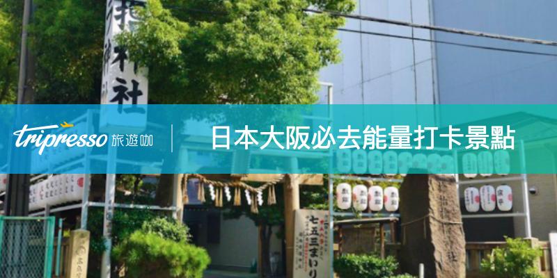 大阪景點|日本大阪必去能量打卡景點,推薦必買SAMUHARA神社御守
