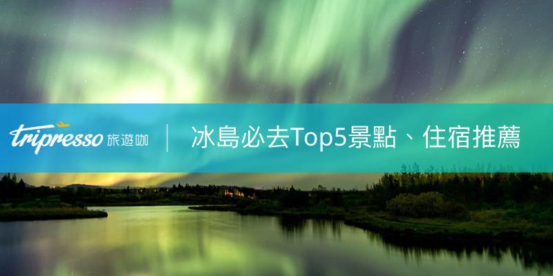 冰島自由行|此生必去Top5冰島景點、行程與優質住宿懶人包