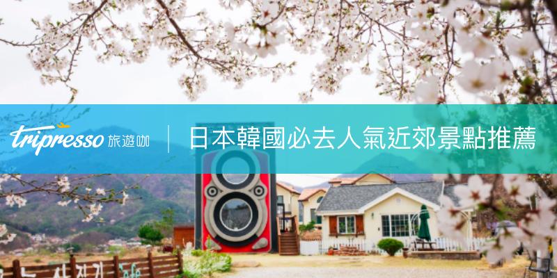 【日韓近郊】台灣旅人都愛的日本、韓國必去熱門五大景點推薦