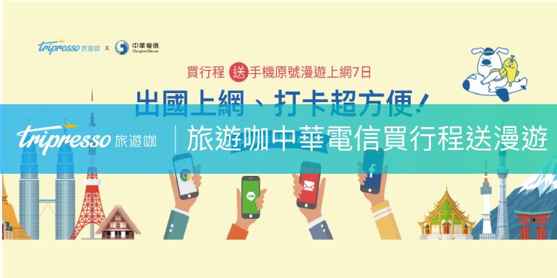 買行程送手機原號漫遊 Tripresso旅遊咖、中華電信搶先合作 1000萬行動用戶受惠