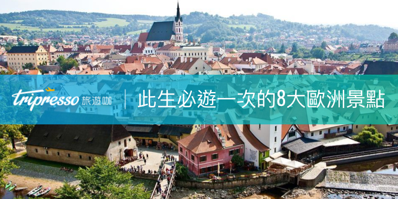 【歐洲景點】此生必遊一次的仙境!最難忘的8大歐洲景點特輯