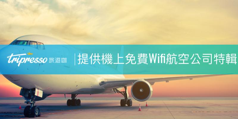 【飛機小知識】搭飛機不無聊,提供機上免費Wifi13間航空公司,報你知!