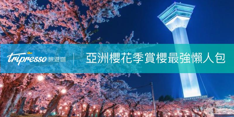 亞洲櫻花季賞櫻最強懶人包|賞櫻不只有日本,16處亞洲櫻花前線搶先看
