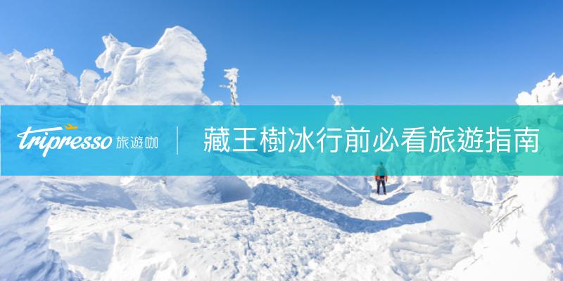 藏王樹冰|日本東北藏王樹冰交通、玩法、夜間點燈,必看雪景不能錯過!