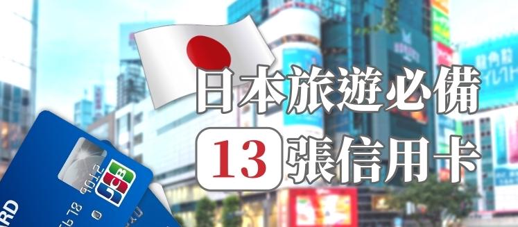 日本刷卡|2019日本旅遊刷卡必備13張信用卡,把握最後省錢機會!