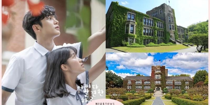《意外發現的一天》韓劇必踩景點!帶你去四所韓國最美大學~