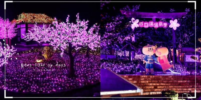 2020 屏東「四重溪溫泉季」點亮粉紅桃花海!不用飛日本也能賞花泡溫泉