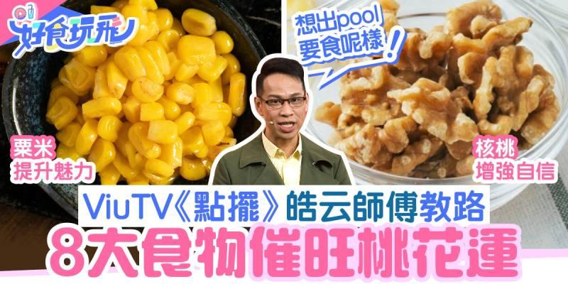 脫單必吃 8 種食物催旺桃花異性緣!玄學家教吃玉米增魅力