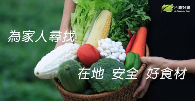 台灣好農The Wonderful Food蔬果箱