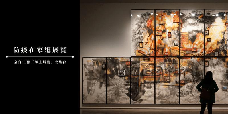 防疫在家逛展覽|全台10個「線上展覽」大集合:古文物、書畫、設計、攝影,各式免費展覽逛不完