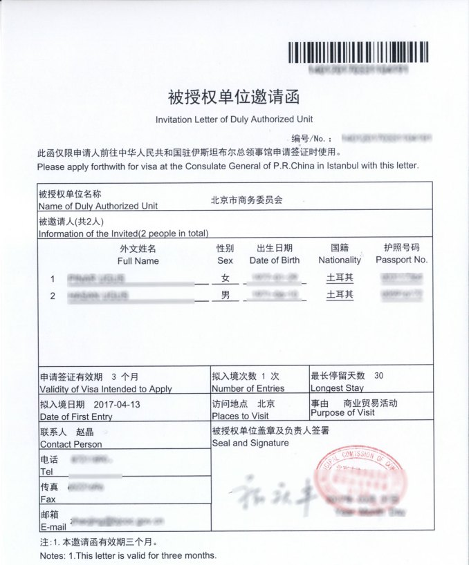 China visa invitation letter of duly authorized unit newsinvitation sample invitation letter of duly authorized unit issued by chinese government stopboris Image collections