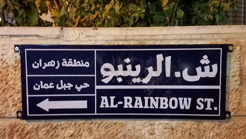 When you travel Jordan you'll see street signs like this in Amman