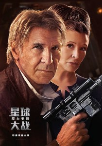 Star-Wars-The-Force-Awakens-Chinese-poster-Han-Solo-and-Leia